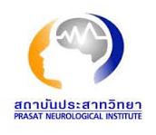 10_สถาบันประสาทวิทยา