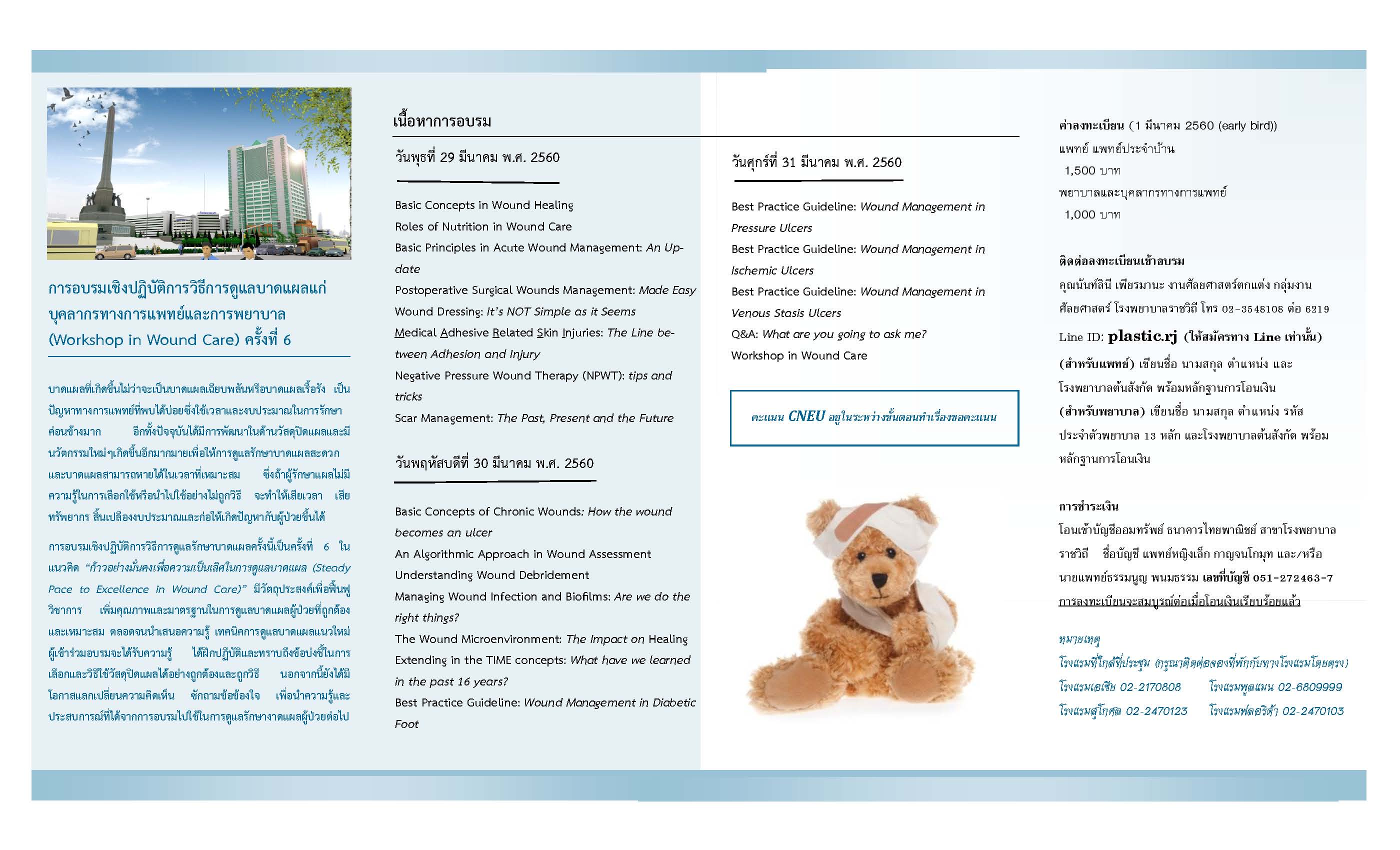 brochure-wound-care-2017-final_page_2