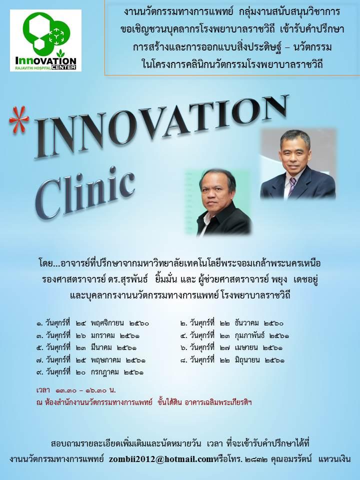 innovation-clinic-poster-%e0%b8%9b%e0%b8%b5%e0%b8%87%e0%b8%9a2561