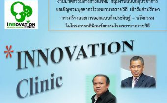 innovation-clinic-poster-%e0%b8%9b%e0%b8%b5%e0%b8%87%e0%b8%9a2561-copy