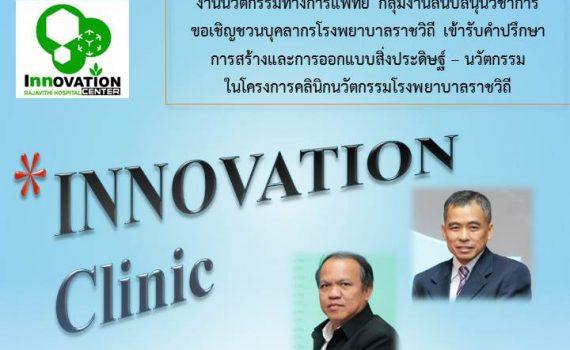 innovation-clinic-poster-%e0%b8%9b%e0%b8%b5%e0%b8%87%e0%b8%9a2561-copy