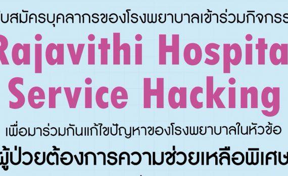 service-hacking-copy