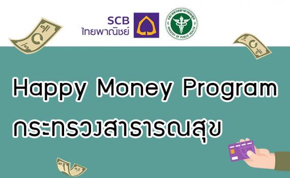%e0%b8%9b%e0%b8%81-happy-money