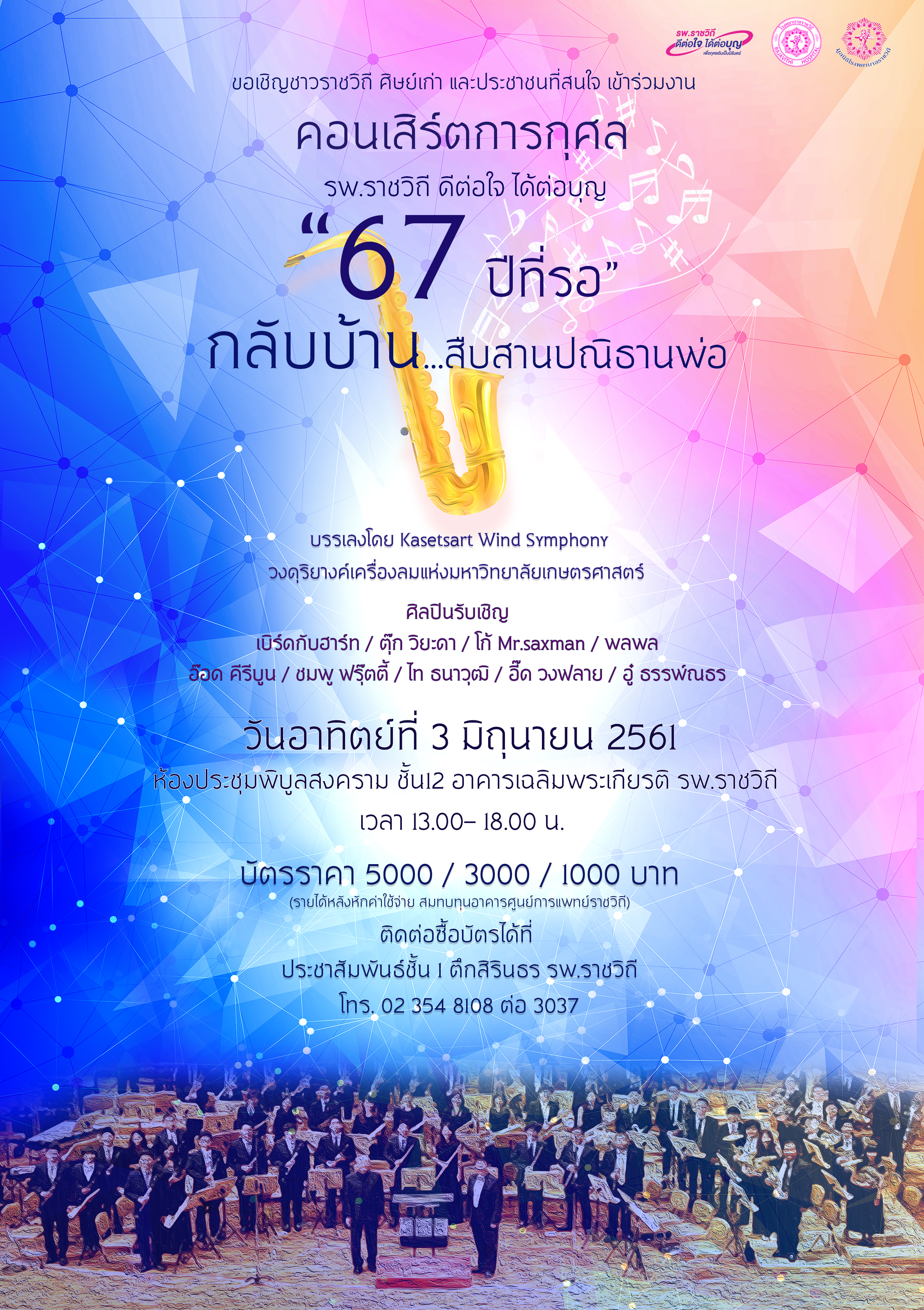 poster-final-size-a4