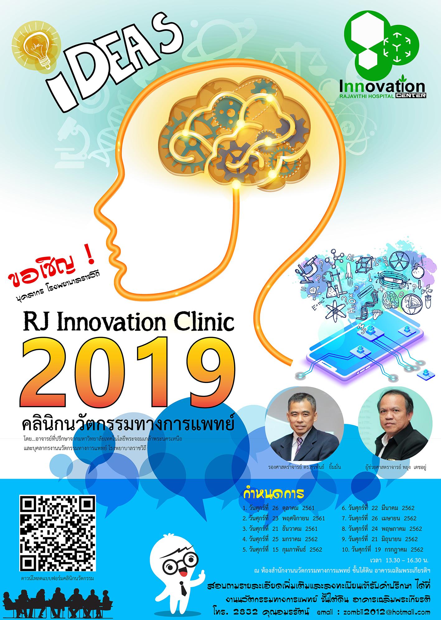 62rj-innovation-clinic-2019-poster-copy