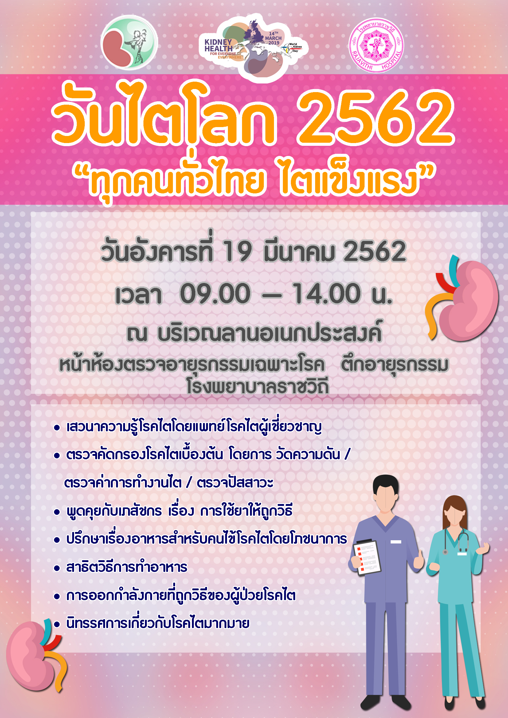 edit-kidney_poster